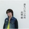 【CDシングル】誰もいない台所
