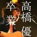 【CDシングル】卒業