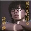 【CDシングル】陽はまた昇る