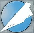 【CDシングル】紙飛行機