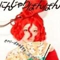 【CDシングル】にんじゃりばんばん