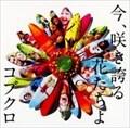 【CDシングル】今、咲き誇る花たちよ