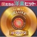 僕たちの洋楽ヒット DELUXE VOL.3 1970-72 (2枚組 ディスク2)