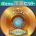 僕たちの洋楽ヒット DELUXE VOL.8 1985-89 (2枚組 ディスク1)