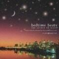 bedtime beats THE SECRET TO SLEEP ぐっすり眠れるジャズ (2枚組 ディスク2)