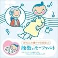 赤ちゃんクラシック 胎教のモーツァルト (2枚組 ディスク1)