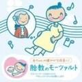 赤ちゃんクラシック 胎教のモーツァルト (2枚組 ディスク2)