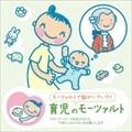 赤ちゃんクラシック 育児のモーツァルト (2枚組 ディスク1)