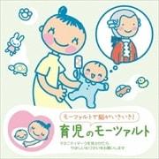 赤ちゃんクラシック 育児のモーツァルト (2枚組 ディスク2)