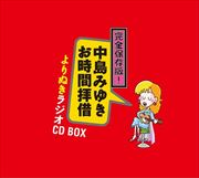 完全保存盤!中島みゆき お時間拝借 よりぬきラジオCD BOX (5枚組 ディスク1)