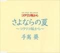 【CDシングル】さよならの夏〜コクリコ坂から〜