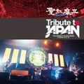 TRIBUTE TO JAPAN - THE BENEFIT BLACK MASS 2 DAYS, D.C.13 - (2枚組 ディスク2)