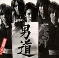 【CDシングル】男道