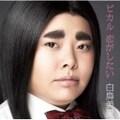 【CDシングル】ピカル 恋がしたい