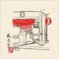 放送室(3) (10枚組 ディスク4)