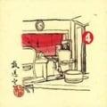 放送室(4) (10枚組 ディスク6)