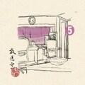 放送室(5) (10枚組 ディスク8)
