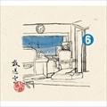 放送室(6) (10枚組 ディスク1)