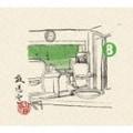 放送室(8) (10枚組 ディスク2)