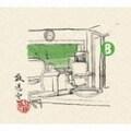 放送室(8) (10枚組 ディスク4)