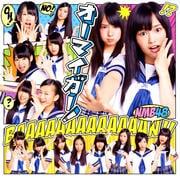 【CDシングル】オーマイガー!<Type-A>