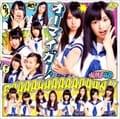 【CDシングル】オーマイガー!<Type-C>