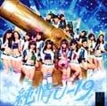 【CDシングル】純情U-19<Type-A>