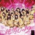 【CDシングル】純情U-19<Type-B>