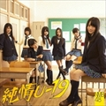【CDシングル】純情U-19<Type-C>