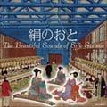 絹のおと The Beautiful Sounds of Silk Strings [インストゥルメンタル]