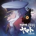 アニメ「宇宙戦艦ヤマト2199」主題歌集