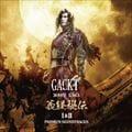 MOON SAGA 義経秘伝 I&II -PREMIUM SOUNDTRACKS- (2枚組 ディスク1)