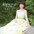 歌謡紀行13〜島根恋旅〜