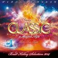 ディズニー・オン・クラシック〜まほうの夜の音楽会 ブラッド・ケリーセレクション2014