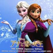 アナと雪の女王 ザ・ソングス 日本語版
