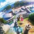 TVアニメ 『グラスリップ』 オリジナルサウンドトラック 音楽の欠片