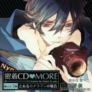 密着CD MORE vol.3〜とあるカメラマンの場合〜