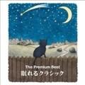 ザ プレミアムベスト 眠れるクラシック〜安眠へのいざない〜 (2枚組 ディスク1)