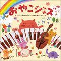 おやこジャズ〜Jazz/Bossaアレンジで聴くキッズソング〜