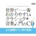 世界で一番わかりやすいクラシック音楽入門のCD Vol.4「後期ロマン派の音楽」 (4枚組 ディスク4)