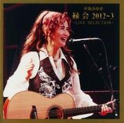 縁会 2012〜3 -LIVE SELECTION-