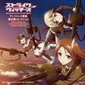 ストライクウィッチーズ Operation Victory Arrow vol.1 サン・トロンの雷鳴 秘め歌コレクション