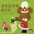 ジャッキーとうたおう♪クリスマスのうた〜クリスマスキッズソングBEST〜