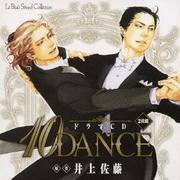 ルボー・サウンドコレクション ドラマCD 10DANCE (2枚組 ディスク2)