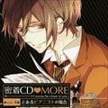 密着CD MORE vol.4〜とあるピアニストの場合〜