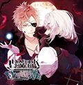DIABOLIK LOVERS DARK FATE  VOL.1 蝕の章