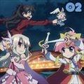 Fate/kaleid liner イリヤと凛のプリズマ☆ナイト! 02 (2枚組 ディスク1)