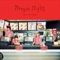【CDシングル】Dragon Night(初回限定盤A) (2枚組 ディスク1)