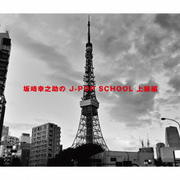 坂崎幸之助のJ-POP SCHOOL 上級編 (2枚組 ディスク2)