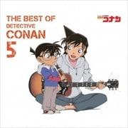 名探偵コナン テーマ曲集5〜THE BEST OF DETECTIVE CONAN 5〜